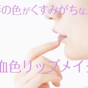 唇が紫色などにくすんで老けて見える・・・。そんな悩みを消すメイク法とアイテム9選