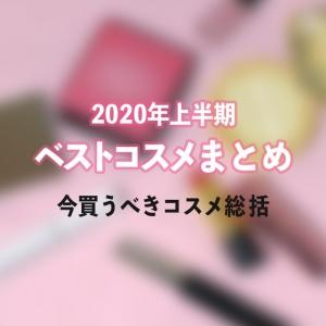 【2020年上半期ベストコスメまとめ】今買うべきコスメを総括♪