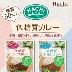 【糖質50%オフ】1食175円の低糖質ビーフ&チキンカレーが本日発売に
